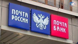 Новгородская область заключила двустороннее соглашение с Почтой России