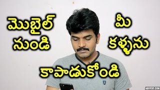 protect your eyes from mobile or pc/tips in telugu
