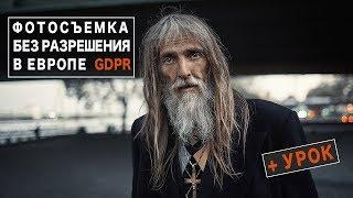 КАК стрит ФОТОГРАФУ обойти закон GDPR + УРОК по обработке фото в конце