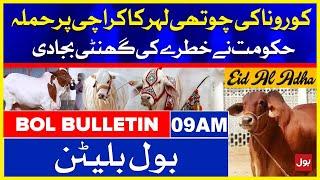 Eid ul Azha 2021   Massive Crowd in Cattle Markets   BOL News Bulletin   9:00 AM   20 July 2021