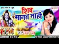 #Ranjana Singh का सबसे हिट काँवर गीत - शिव मानत नाही - Shiv Manat Nahi