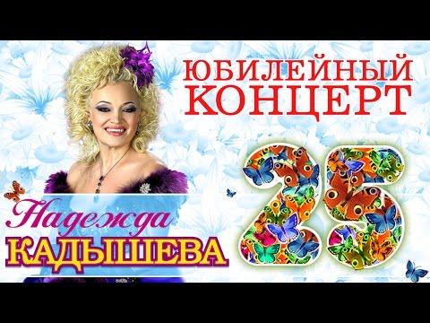 """Надежда Кадышева и ансамбль """"Золотое кольцо"""" - 25 лет. Юбилейный концерт"""