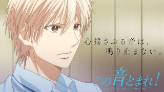 Kono Oto Tomare!: Sounds of Life Season 2Anime Trailer/PV Online