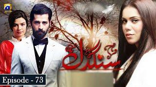 Sangdil Episode 73 - Ghana Ali - Qaiser Khan Nizamani