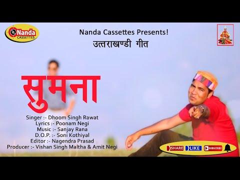 Sumana | Dhoom Singh Rawat | New Uttarakhandi Song | Latest Garhwali Song |