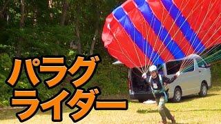 チキンな俺がパラグライダーに挑戦!!福島県観光PDS