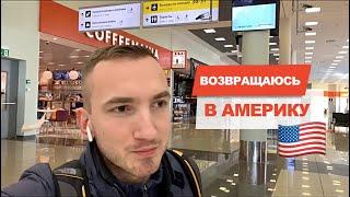 Вернулся в Америку из России по Грин карте | #20
