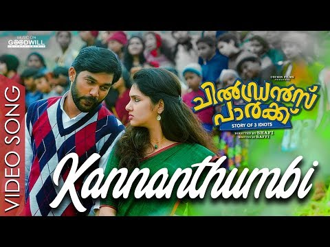 Kannanthumbi Song - Childrens Park