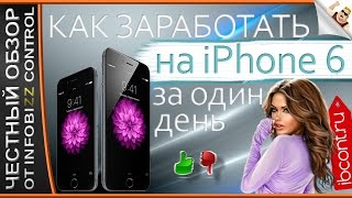 КАК ЗАРАБОТАТЬ НА IPHONE 6 / ЧЕСТНЫЙ ОБЗОР / СЛИВ КУРСА