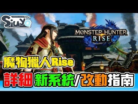 《魔物獵人Rise》詳細新系統及改動懶人包 (體驗版)【小游】