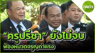 ครูปรีชาฟ้องหมวดจรูญด่าแรงเรียก 3 แสน | 11-06-62 | ข่าวเช้าไทยรัฐ