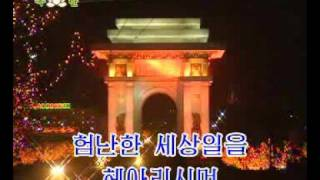DPRK Music 10-01 그이의 한생 With His whole Life