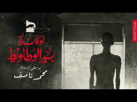 """أحمد مراد ينشر موسيقى روايته الجديدة """"لوكاندة بير الوطاويط"""""""