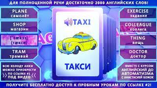 Анки 023 - учить английские слова: самолёт, магазин, такси, трамвай, задание, коллега, вещь, доктор