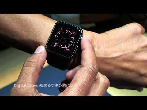 Apple Watch   最新のウェアラブルデバイスをハンズオン