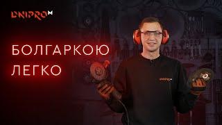 Dnipro-M GL-280 (80590000) - відео 2