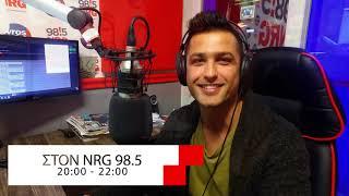 Ο Γιάννης Τσολάκης στον NRG 98.5