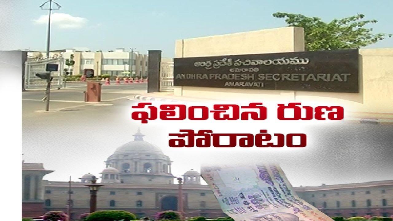 రుణ సేకరణ విషయంలో రాష్ట్ర ప్రభుత్వానికి ఊరట   Another Rs 10,500 Crore Loan Sanctioned thumbnail