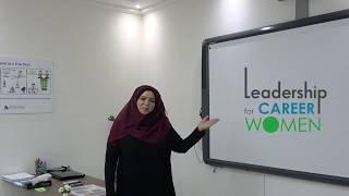 Leadership for Career Women Workshop 2018