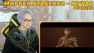 Реакция бабушки на Мирбек Атабеков - Мурас (премьера клипа, 2018)   Мирбек Атабеков - Мурас Реакция