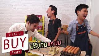 ยู ว้อน ทู buy ไหม? : ฝรั่งกินแหนม | เทพลีลา