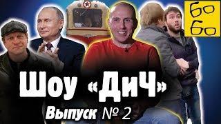 """Емельяненко и Путин, джитсер против полиции, исповедь Кокляева и самбо в трамваях / Шоу """"ДиЧ"""""""