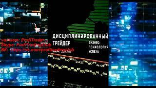 """Марк Даглас """"Дисциплинированный трейдер"""" глава 3,4,5 аудиокнига #трейдинг #психология трейдинга"""