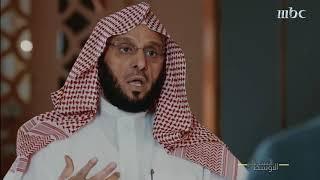 لماذا تم إنهاء مسيرة تدريس الشيخ الألباني في السعودية؟ لعائض القرني- برنامج: السطر الأوسط