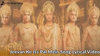 Jeevan ke is pal me lyrics mahabharat - YouTube