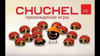 """прохождение игры chuchel 2018.""""ВИТЯ"""""""