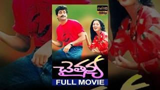 Chaitanya Telugu Full Movie    Nagarjuna, Gautami    Prathap K Pothan    Ilaiyaraaja