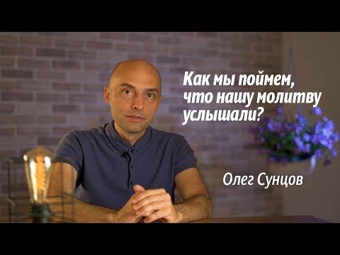 Олег Сунцов. Как мы поймём что нашу молитву услышали?