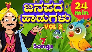 Janapada Songs Collection Vol. 2 | Kannada Kids Folk Songs | Infobells