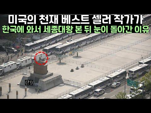 미국의 천재 베스트 셀러 작가가 한국에 와서 세종대왕 본 뒤 눈이 돌아간 이유