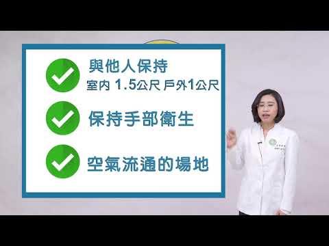 蘇韋如醫師-大型集會活動注意事項_台語