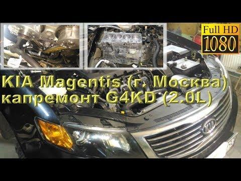 Kia Magentis 2010 (Москва) - капремонт двигателя G4KD (2.0L)