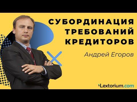 СУБОРДИНАЦИЯ ТРЕБОВАНИЙ КРЕДИТОРОВ [Вебинар Лексториум]