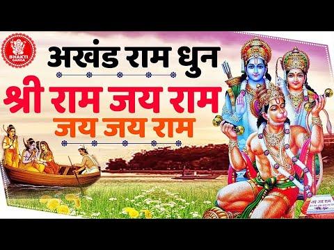 अखंड राम धुन - श्री राम जय राम जय जय राम - Shri Ram Jai Ram Jai Jai Ram - Best Shri Ram Dhun