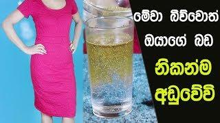 විනාඩියෙන් හදන මේ පානයට ඉක්මනින් බඩ අඩුවෙනවා | DIY Weight Loss Drink Remedy