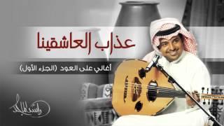 راشد الماجد - عذاب العاشقينا (أغاني على العود - الجزء الأول) حصرياً تحميل MP3