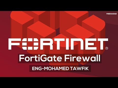 ‪05-FortiGate Firewall ( Fortinet Solutions & Products) By Eng-Mohamed Tawfik | Arabic‬‏