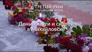 Факельное шествие на День памяти и скорби состоялось в Михайловске. Третий Рим, Ставропольский край