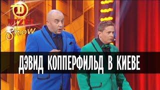 Дэвид Коперфильд  в Киеве: невероятные фокусы — Дизель Шоу - выпуск 3, 04.12