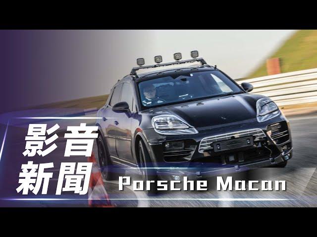 【影音新聞】Porsche Macan 傳統引擎與純電併行 全新第三代 Macan原型車曝光!【7Car小七車觀點】