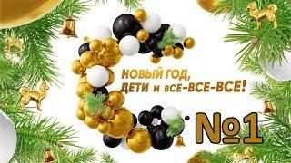 Новый год, дети и все-все-все! | Выпуск 1