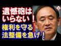 中国調査船による沖ノ鳥島周辺EEZでの無断調査、どうする日本!
