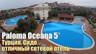 Paloma Oceana 5*, Турция, Сиде
