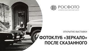"""Открытие выставки «Фотоклуб """"Зеркало"""". После сказанного»"""