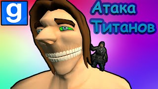 Gmod: Атака Титанов - ГАРРИС МОД (Garry's Mod Attack On Titan СМЕШНЫЕ МОМЕНТЫ)