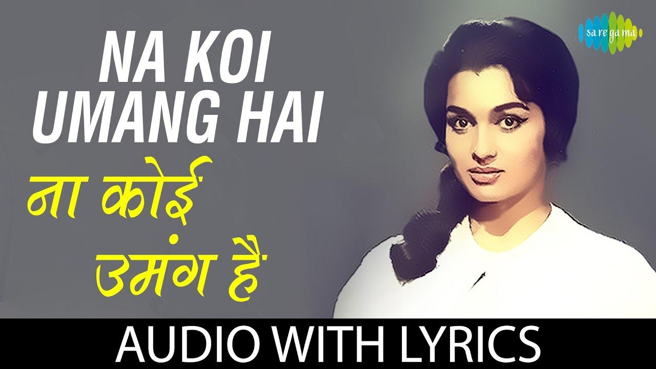 Na Koi Umang Hai| Lata Mangeshkar Lyrics